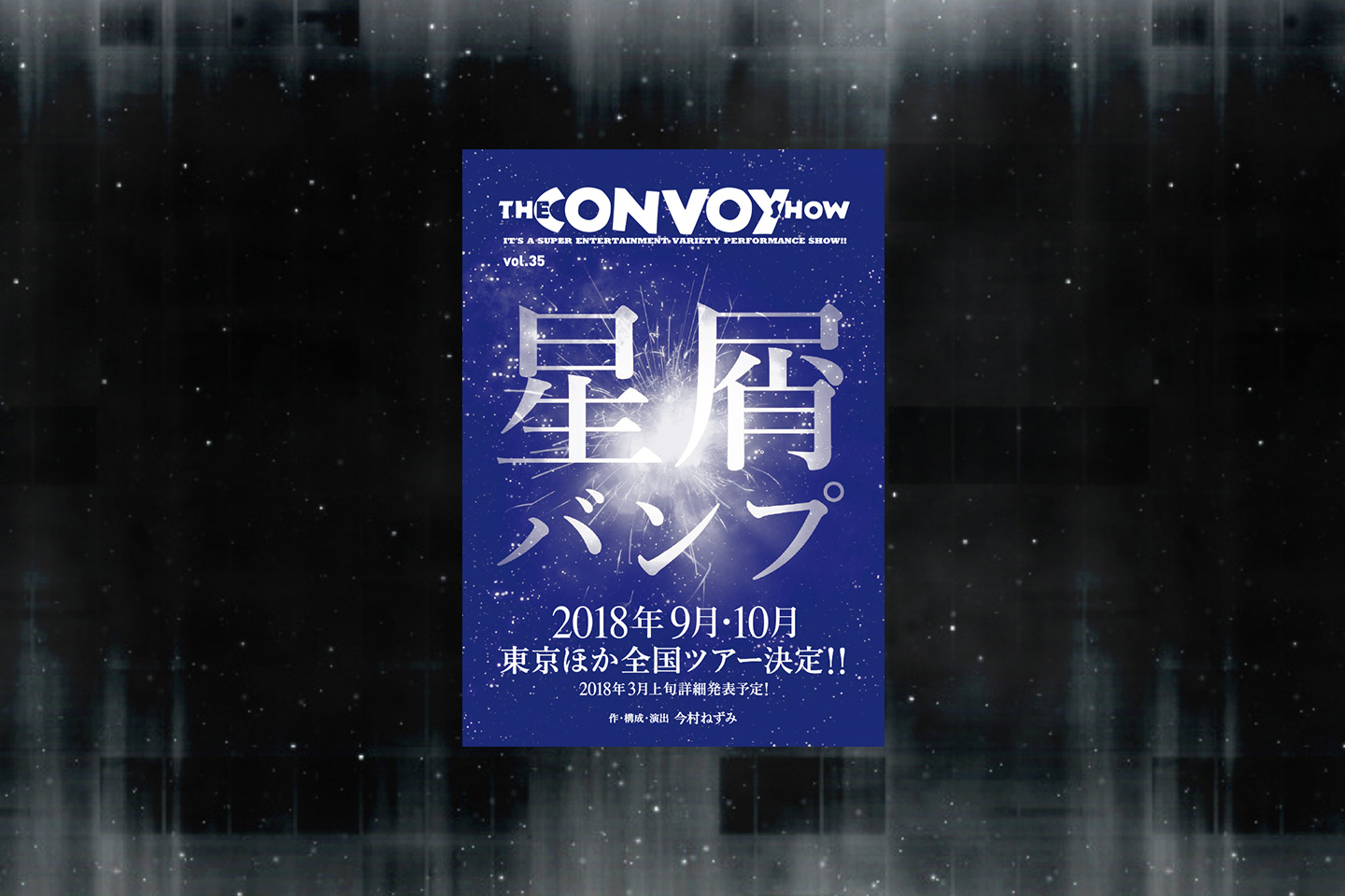 THE CONVOY SHOW vol.35『星屑バンプ』